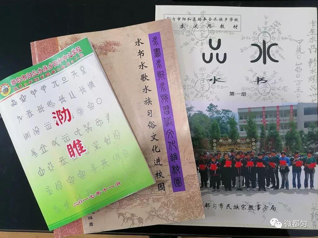 都匀这所水族小学,课堂上传来《少年中国说》,响彻归兰山谷!