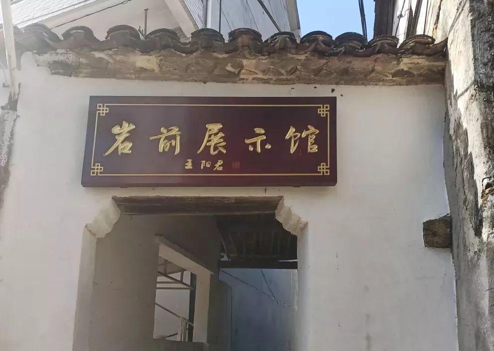 """常山岩前村打造""""文化古旅"""""""