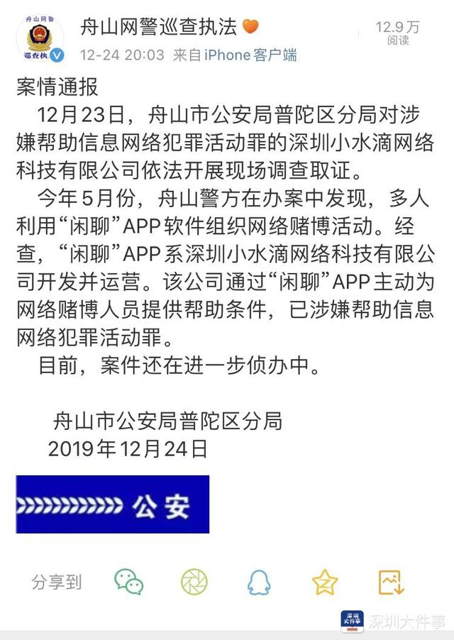深圳一网络公司被立案调查,四千万资金冻结,用户供货商无法提现