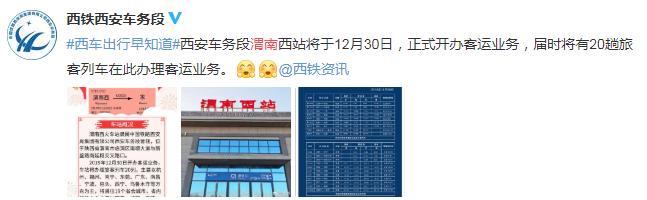喜讯!渭南西火车站12月30日开办客运业务,时刻表,乘车路线看这
