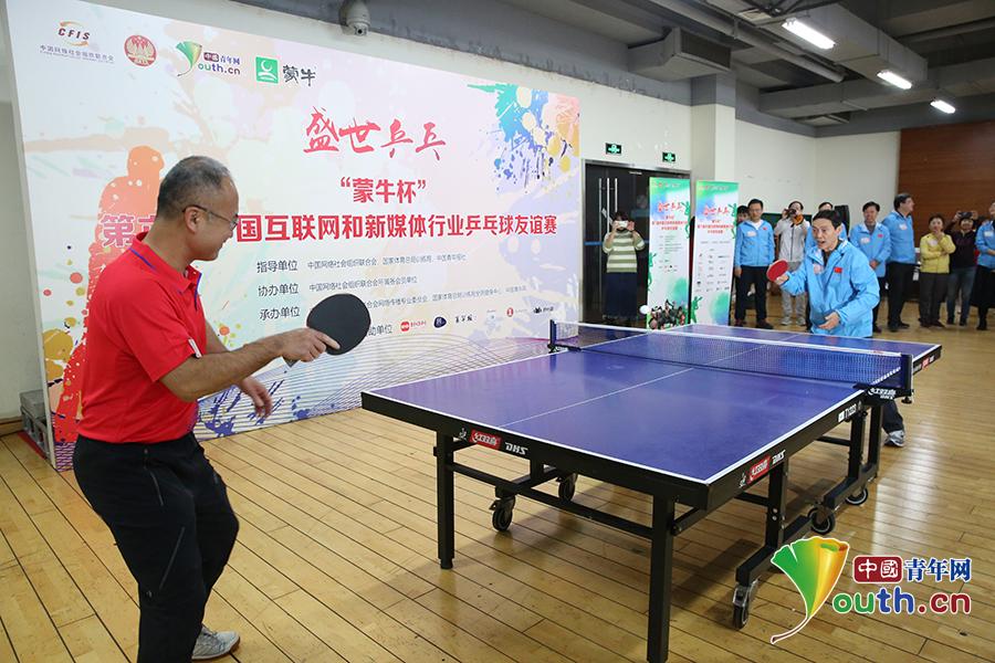 <b>开球!第六届中国互联网和新媒体行业乒乓球友谊赛拉开帷幕</b>