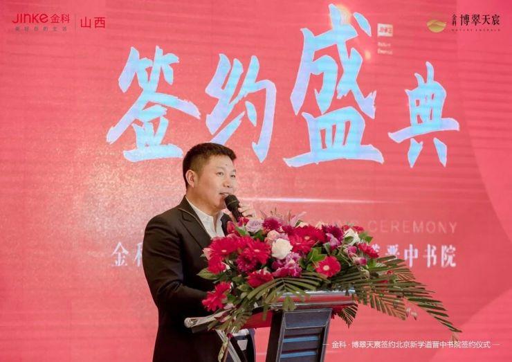 金科·博翠天宸与北京新学道晋中书院盛大签约