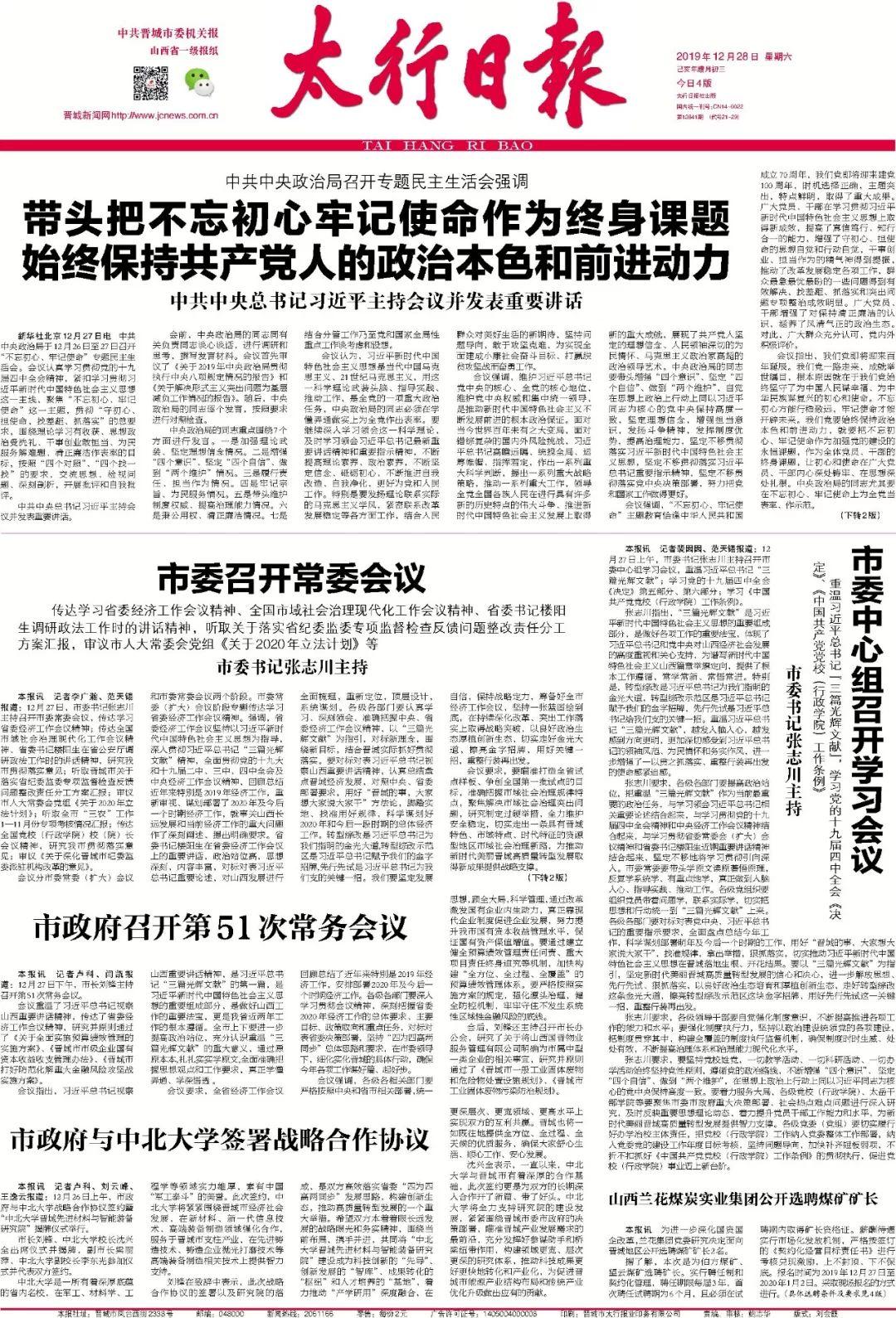 太行日报2019年12月28日电子版
