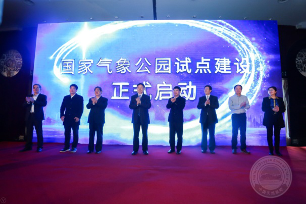 """首届""""中国天然氧吧""""产业发展大会召开"""