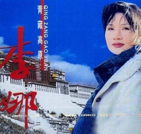 凭借《青藏高原》成名的歌唱家李娜,道出出