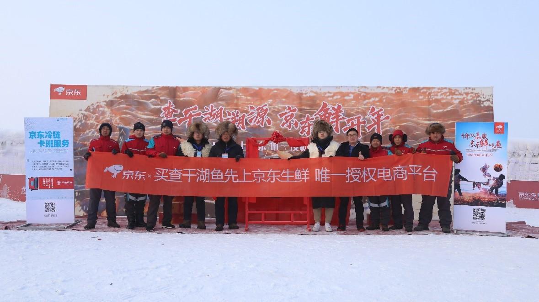 查干湖开启冬捕,京东生鲜承包花鲢胖头鱼1/3产量,最远订单至3300公里外