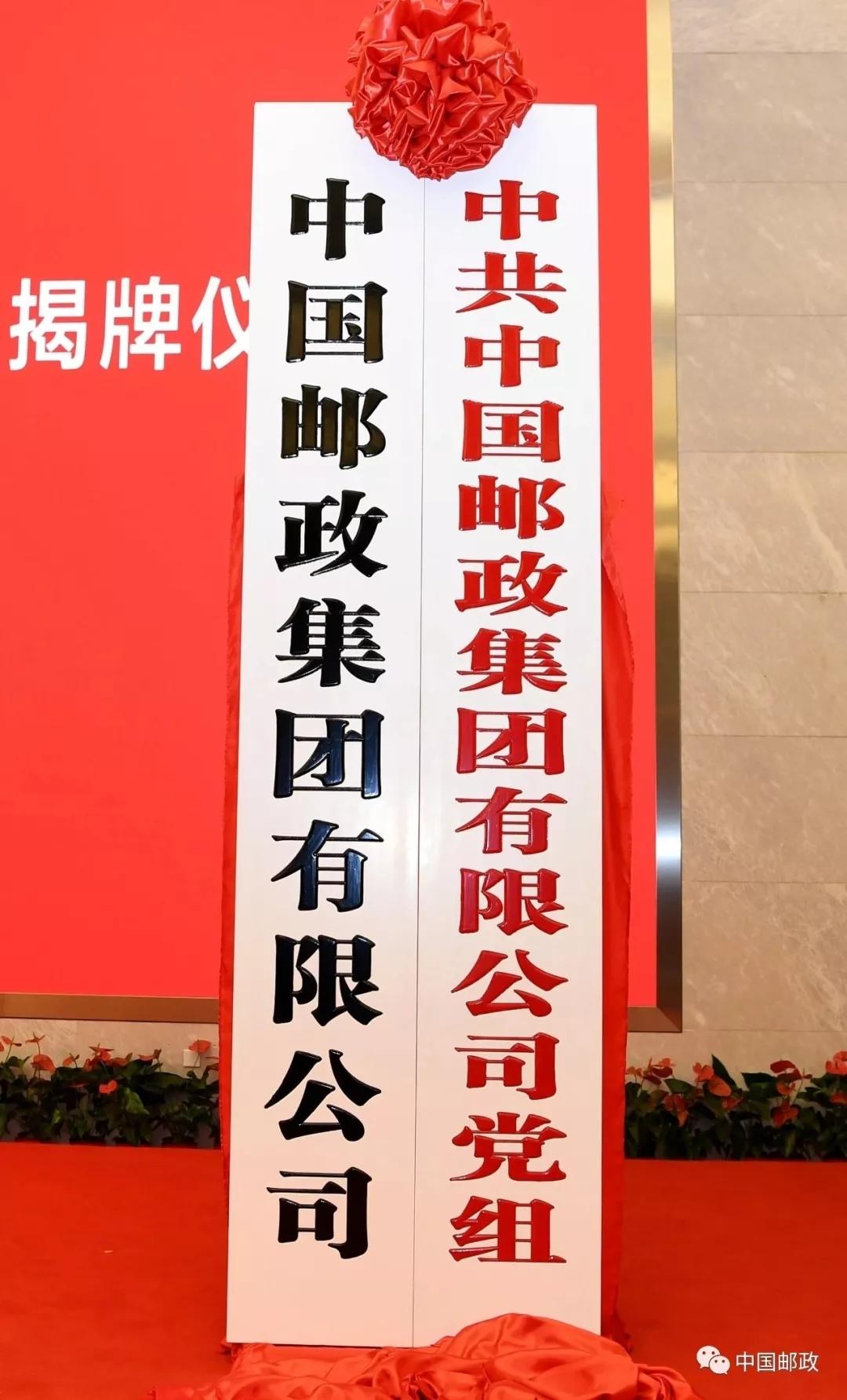 """中国邮政集团有限公司正式揭牌:名里多了""""有限""""意味着什么"""