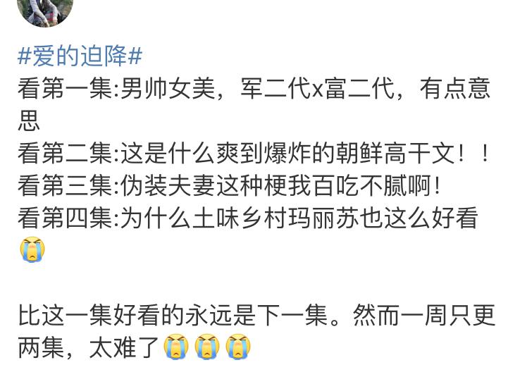 朝鲜男版李子柒 X 韩国女版李佳琦的土味爱情,这剧真的太上头了......