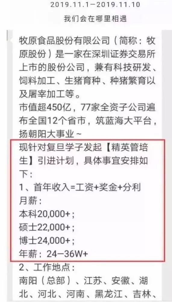 河南新首富养猪:身家1174亿,碾压王健林!