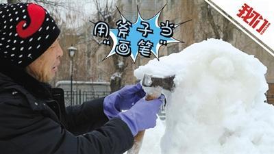 退休老师9年无偿做雪塑栩栩如生引市民驻足观看