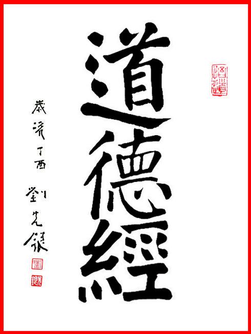 刘先银悟《论语》中国文明古国离不开一个人,孔子都很佩服他