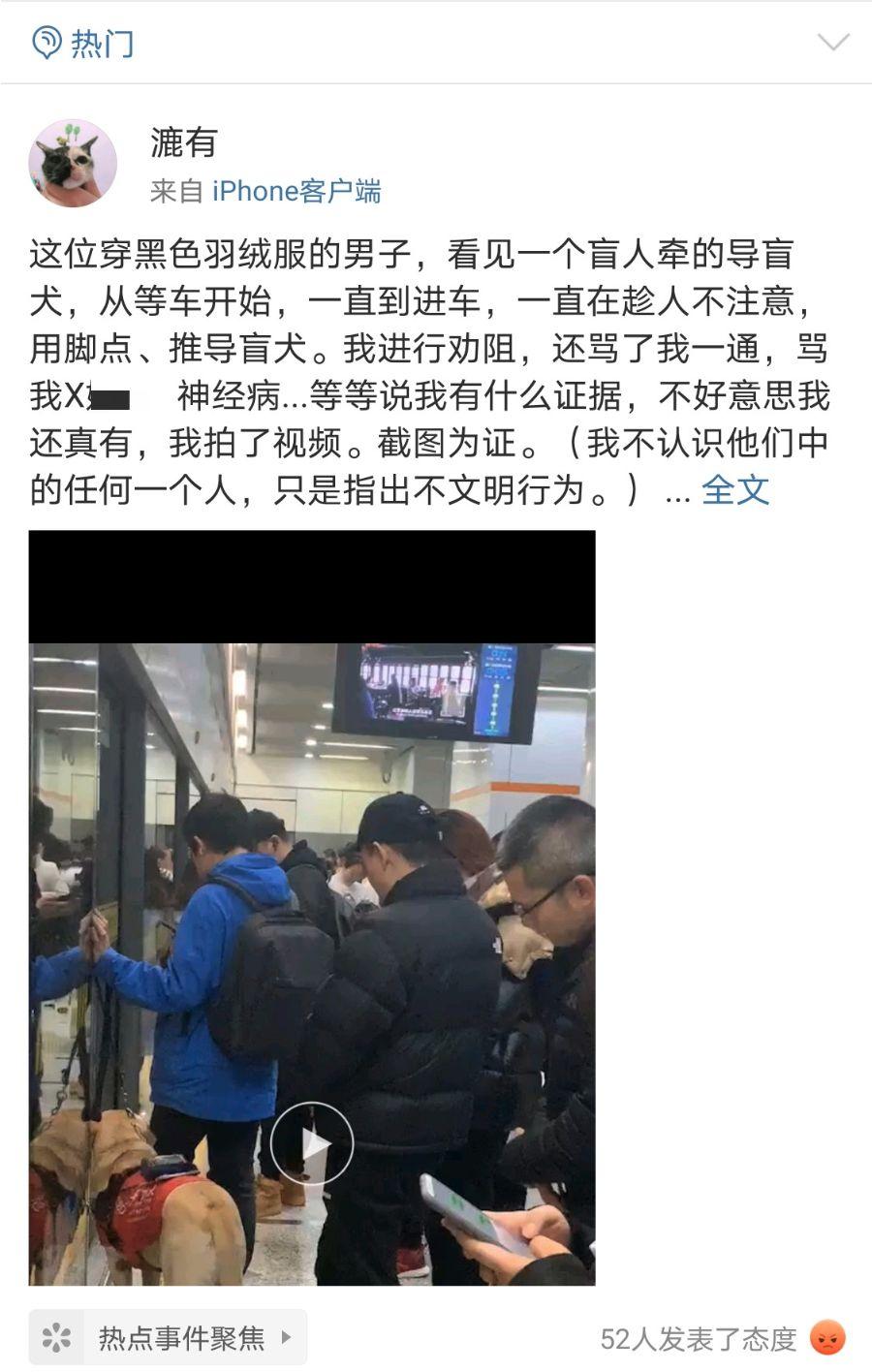 怒了!上海地铁一男子多次骚扰导盲犬,女孩制止后竟被.....