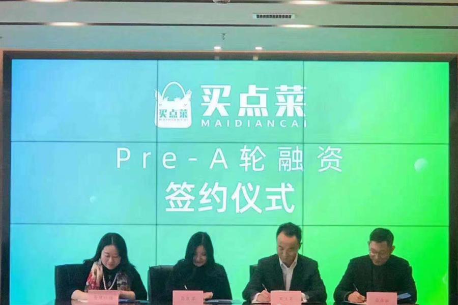 首发丨智慧农贸平台买点菜宣布完成数千万元Pre-A融资