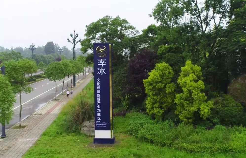 都江堰欢迎您!优质的旅居体验尽在李冰文化创意旅游产业功能区!