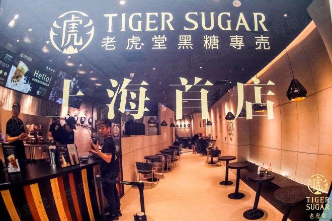 """老虎堂TIGER SUGAR进军市场,这杯""""虎纹奶茶""""赢得了喜茶吗?(图1)"""
