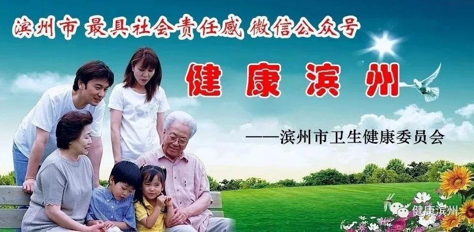 我整改,您评价!滨州市卫生健康委诚邀您投上宝贵一票!