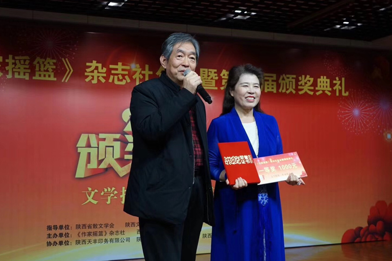 《作家摇篮》获奖作品表彰大会在西安举行