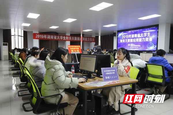 湖南省大学生财务大数据应用能力