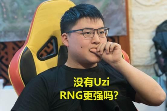 """小虎狼行""""杀疯""""了, 小狗自称""""饮水机"""", 没有Uzi的RNG更强吗?"""