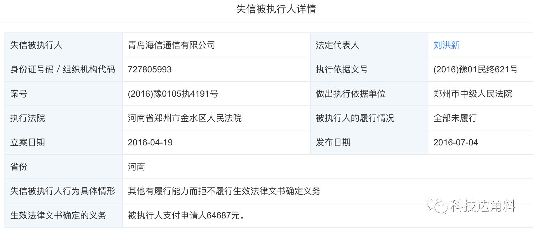原创             海信通信成被执行人,曾被郑州法院列为失信被执行人