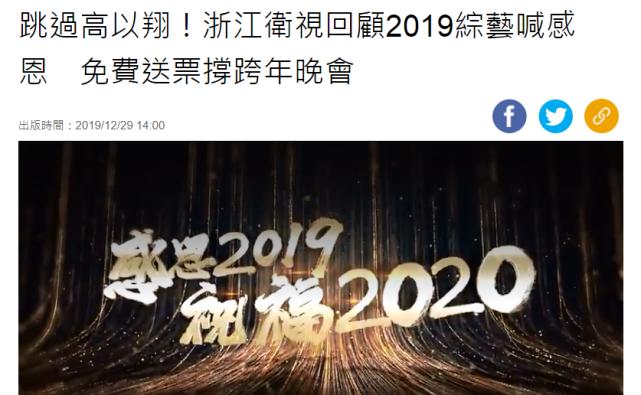 台媒发文痛批浙江卫视:回顾全年综艺节目,却故意跳过高以翔