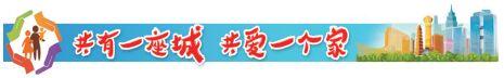 【共有一座城 共爱一个家】全民大扫除迎新年 已开展15次大扫除活动
