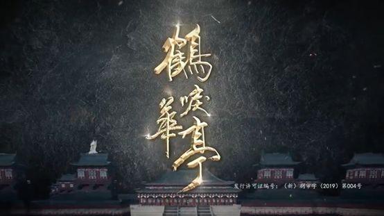 《鹤唳华亭》中的宋代美学,每一帧都是中国风