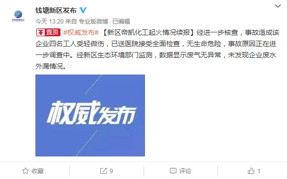 杭州钱塘新区一化工厂起火,网传