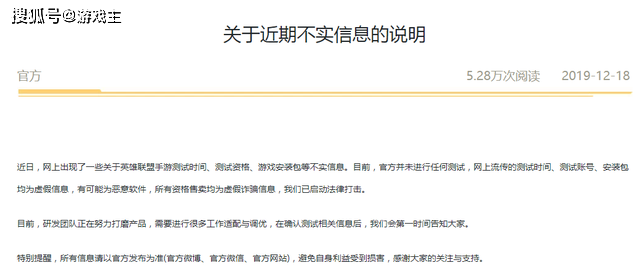 英雄联盟手游官方公告,春节近期上线无望