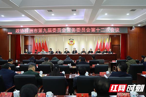 政协株洲市九届四次会议召开时间调整至2020年1月6日至9日