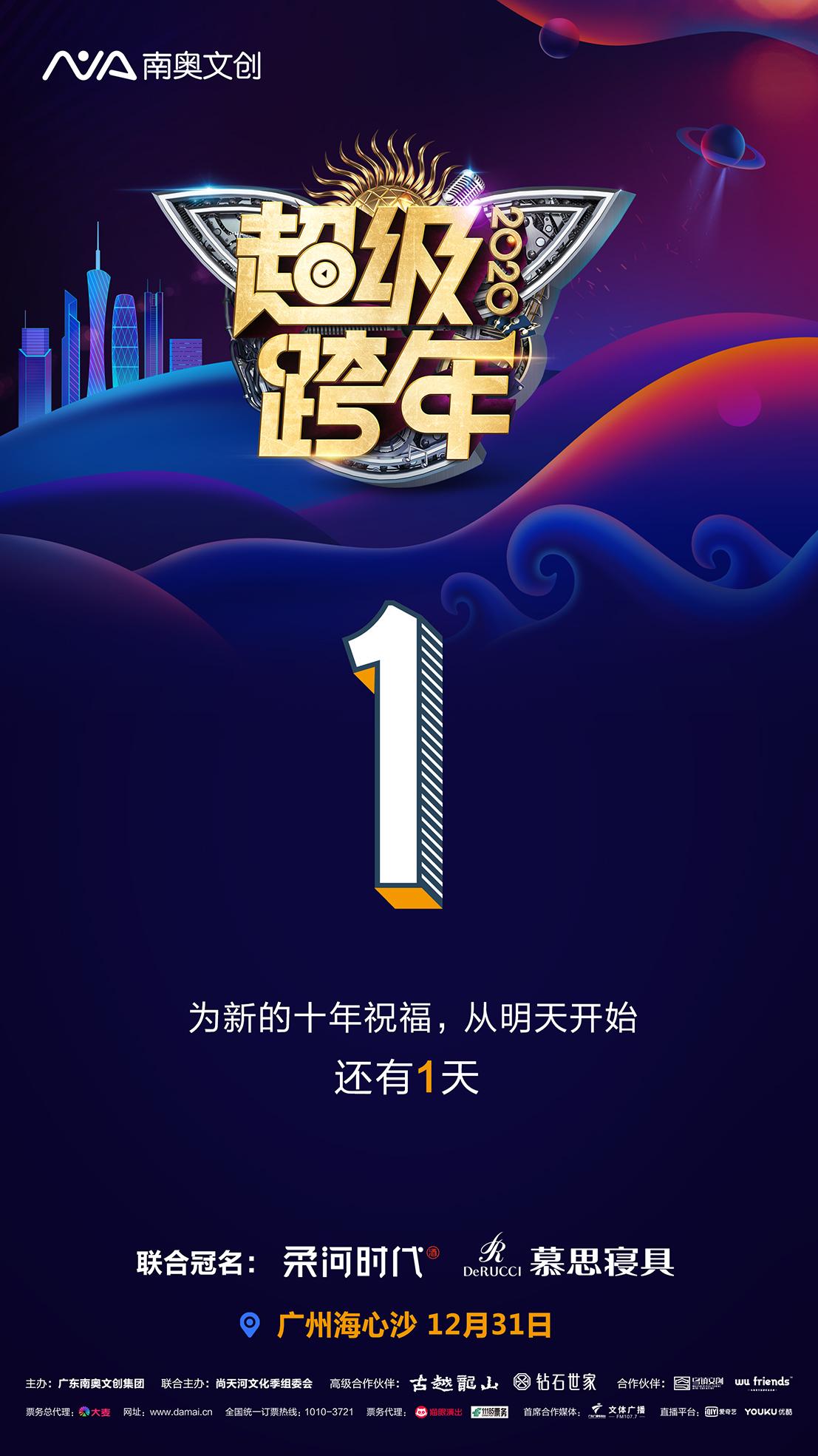 慕思之夜携手梁咏琪,在广州海心沙送福利迎跨年!_好运