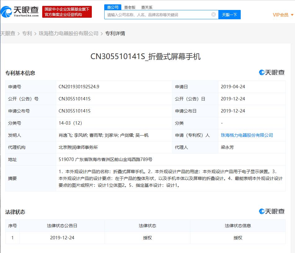 格力公司折疊屏手機專利正式授權