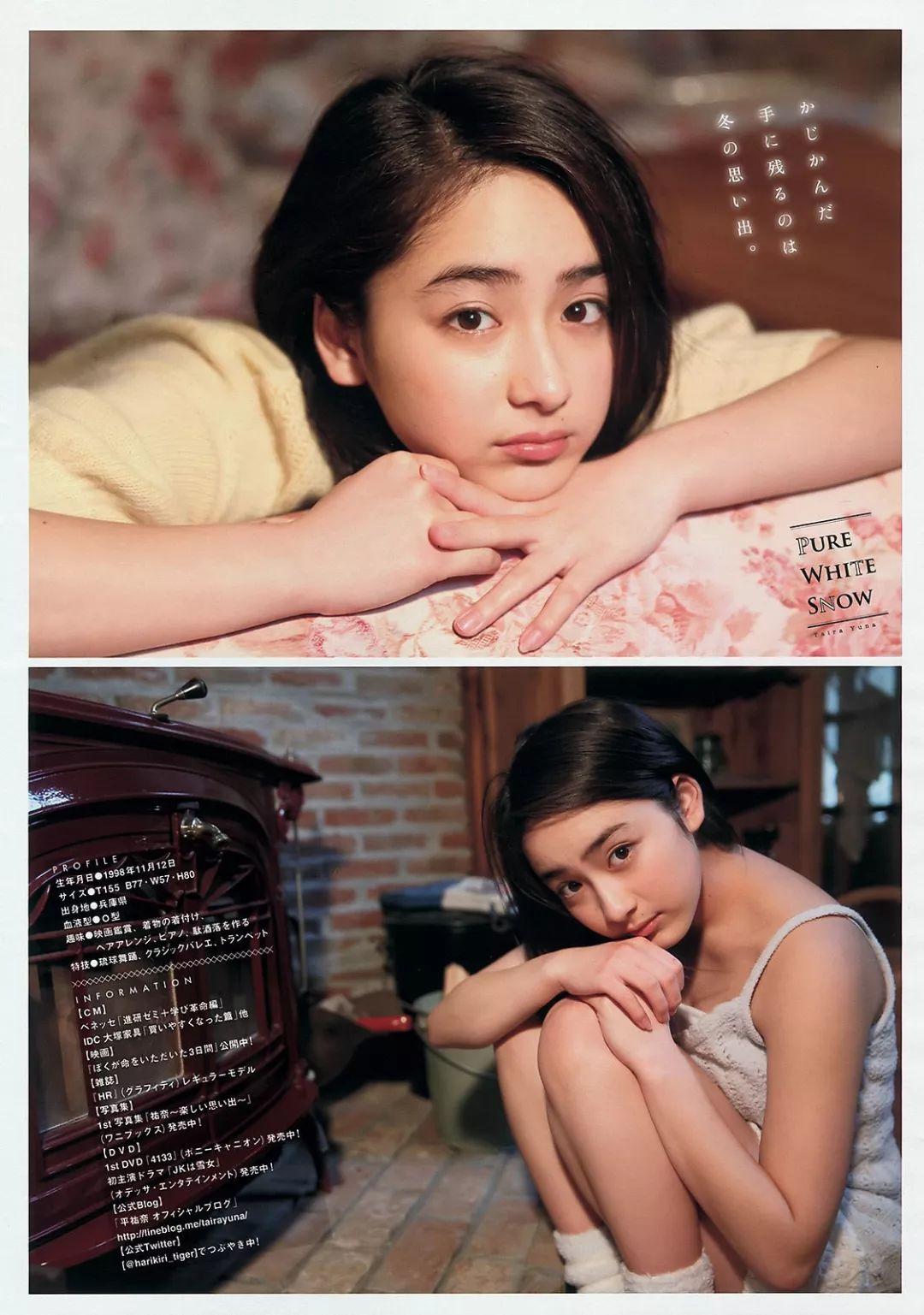 平祐奈杂志写真