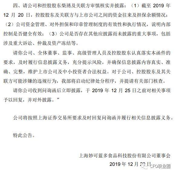 背锅?!上市公司公开称其CFO系控股股东违规占用公司资金2.4亿元的主要责任人