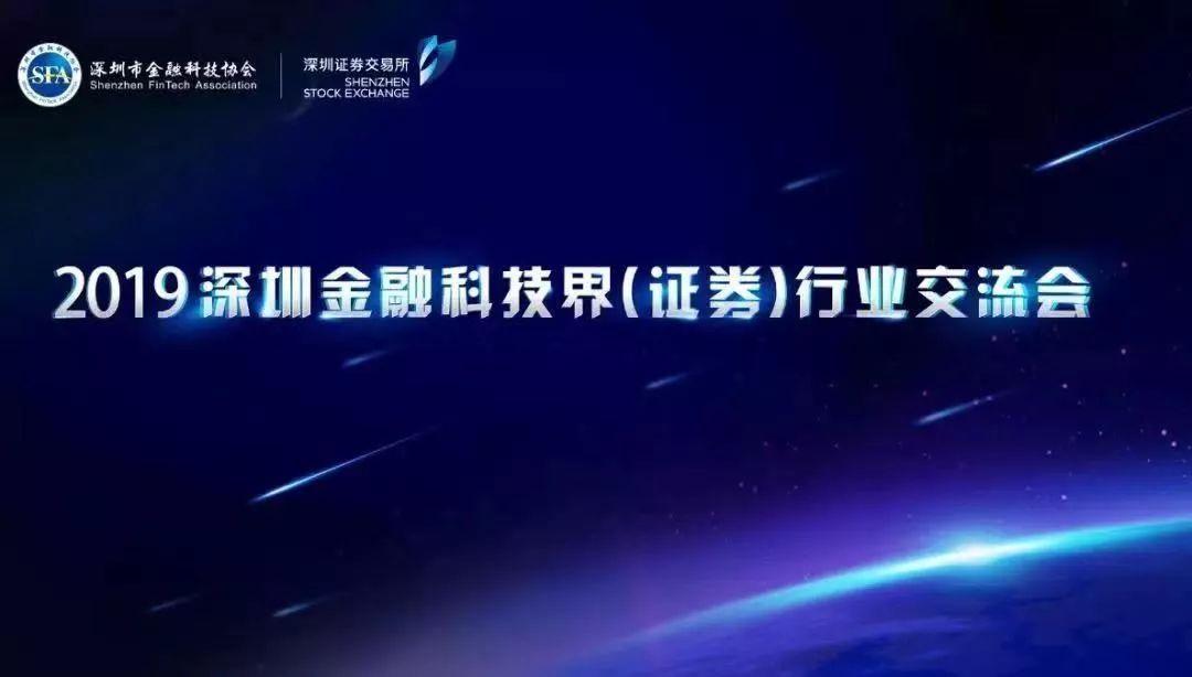 中软国际受邀参加2019深圳金融科技界(证券)行业交流会