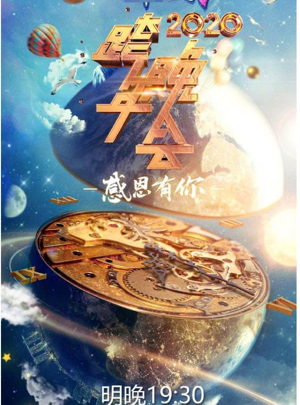 浙江卫视官宣跨年晚会遭质疑,跨不过高以翔的坎,冠名商更惹争议
