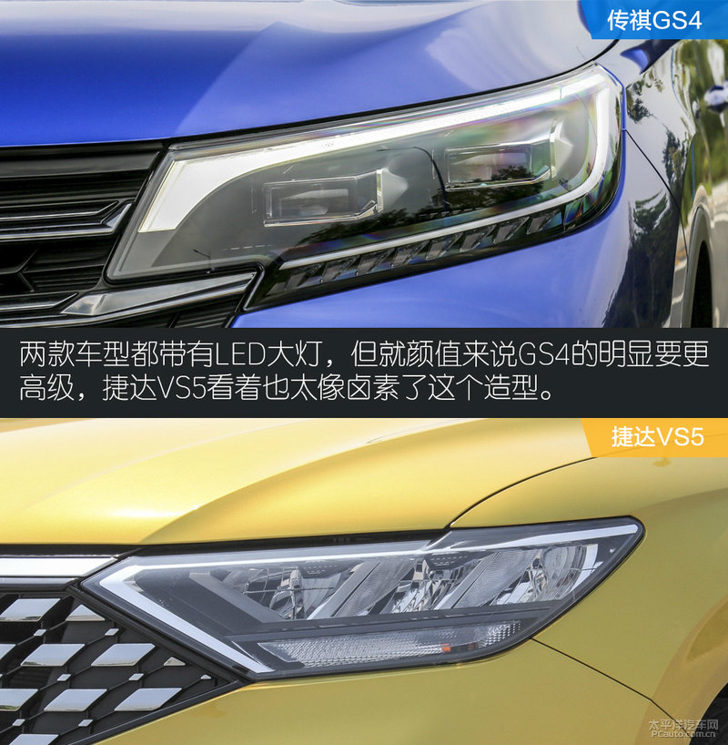 原创10万元SUV新锐对决 传祺GS4对比捷达VS5