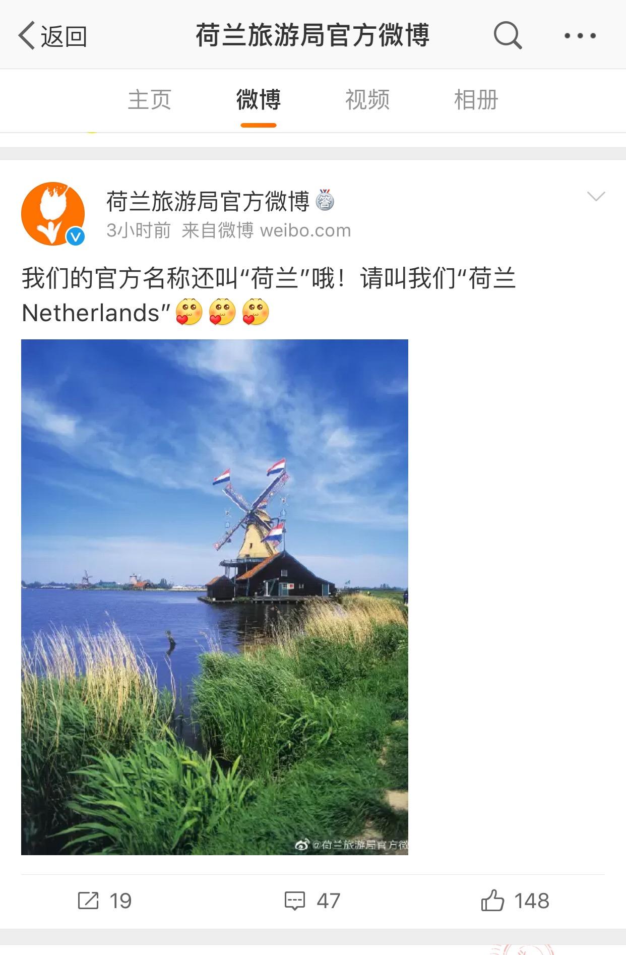 """荷兰改名了?中文名称还是称""""荷兰""""!更多荷兰美景这里看"""