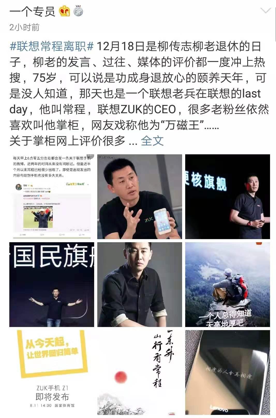 传联想集团副总裁常程已离职,联想放弃国内手机业务专注海外