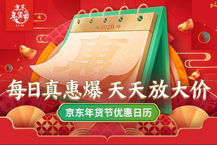 京东年货节疯狂大放价!iPhone11券后低至4688元