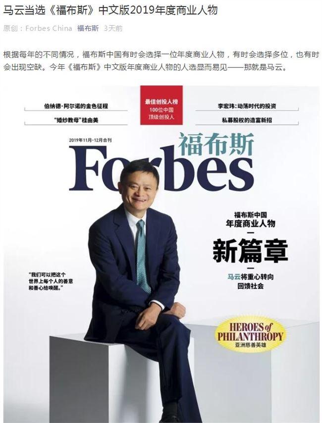 马云当选《福布斯》中文版2019年度商业人物