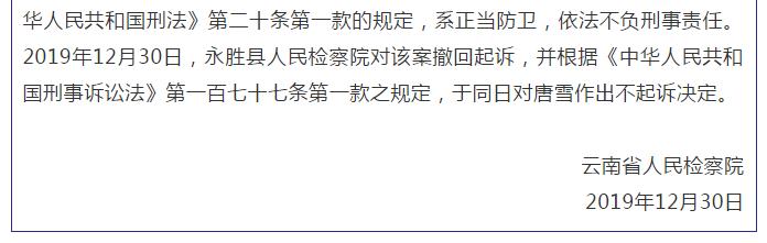 云南检方通报丽江反杀案:对唐雪作出不起诉决定