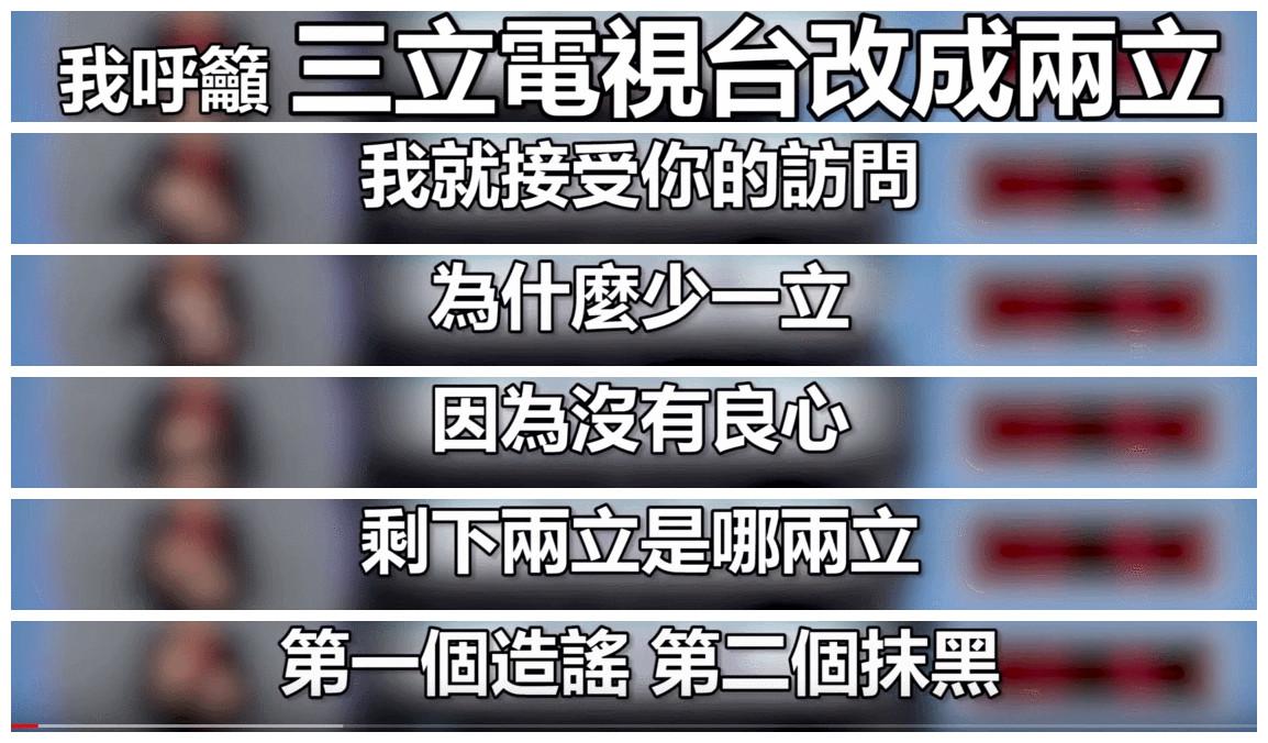 """韩国瑜建议三立电视台改名""""两立"""":一个造谣,一个抹黑"""