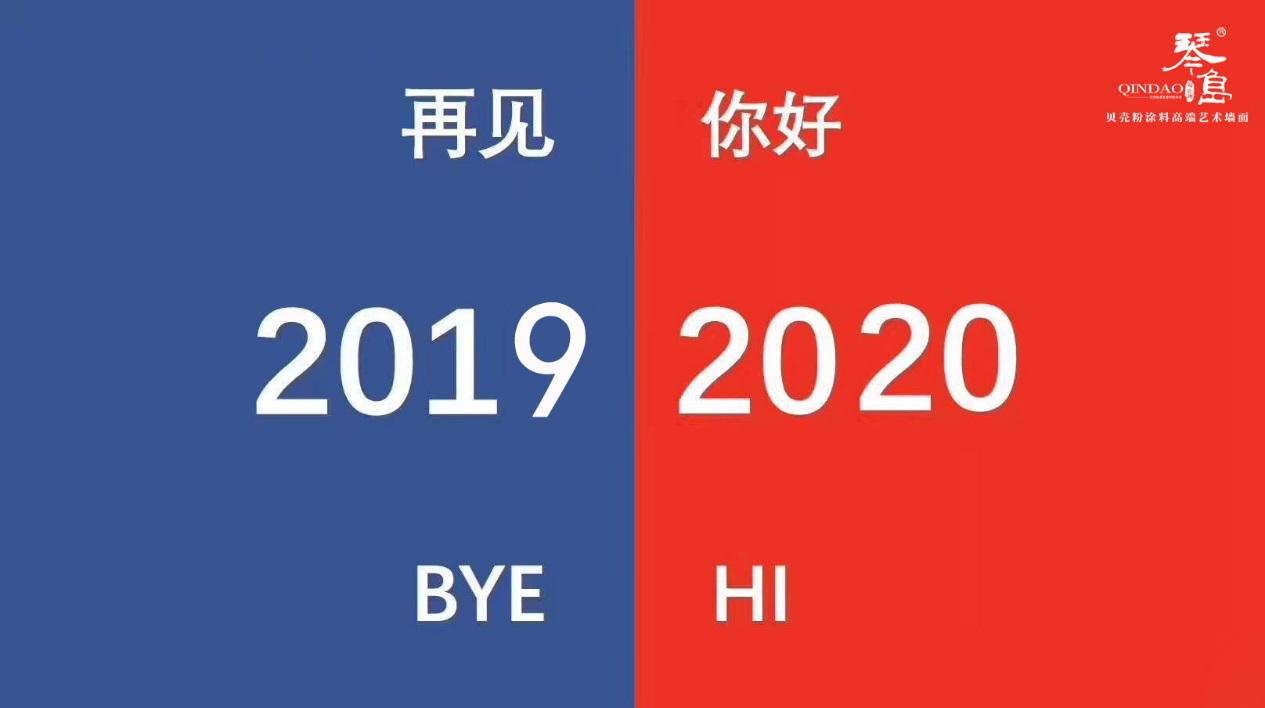 十年磨砺露锋芒 2020琴岛贝壳粉十周年年度盛典即将开启
