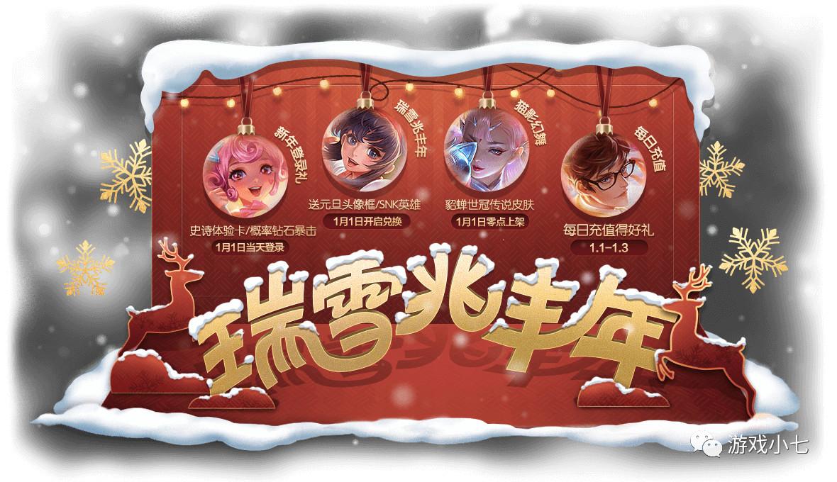 王者荣耀:1月1日元旦活动,吕布和蔡文姬永久史诗可碎片兑换