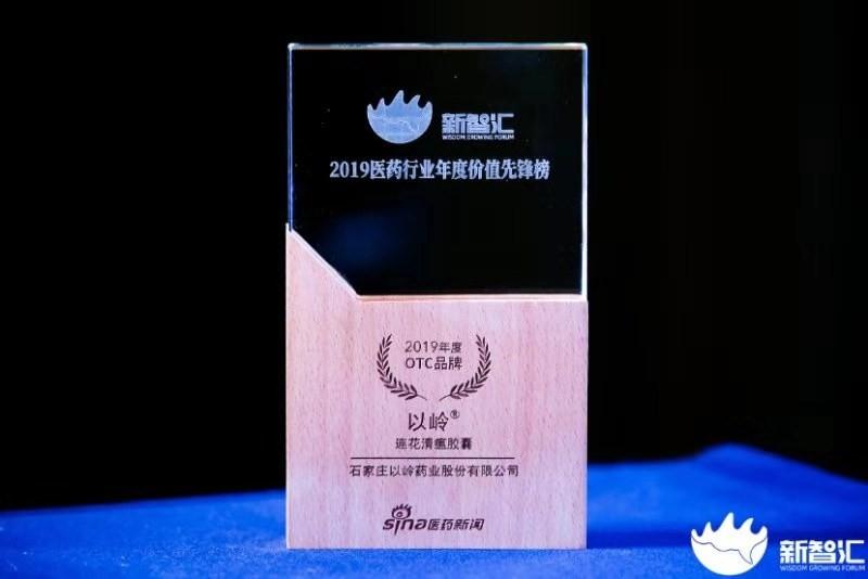 2019制药企业排行榜_鲁南制药荣登2019中国化学制药行业工业企业综合实