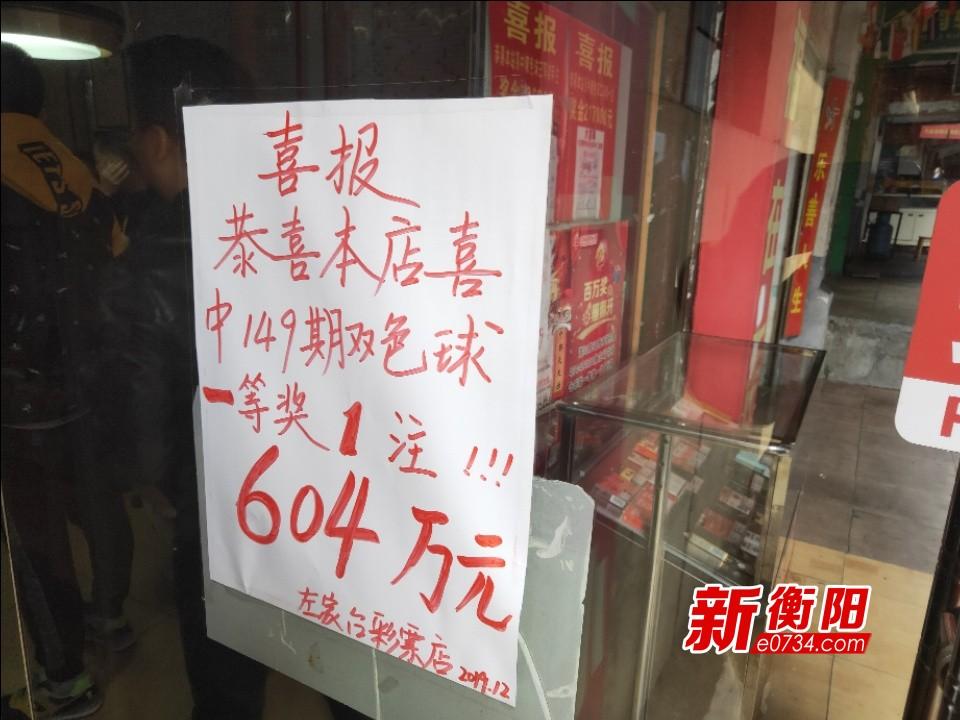 <b>喜提604万!衡阳彩民福彩双色球机选五注中奖</b>