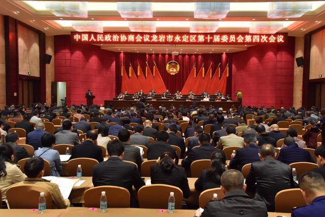 中國人民政治協商會議龍巖市永定