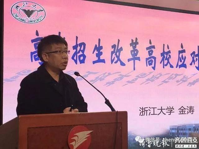 浙大山东招生组组长金涛:新高考来了,大学能做些什么