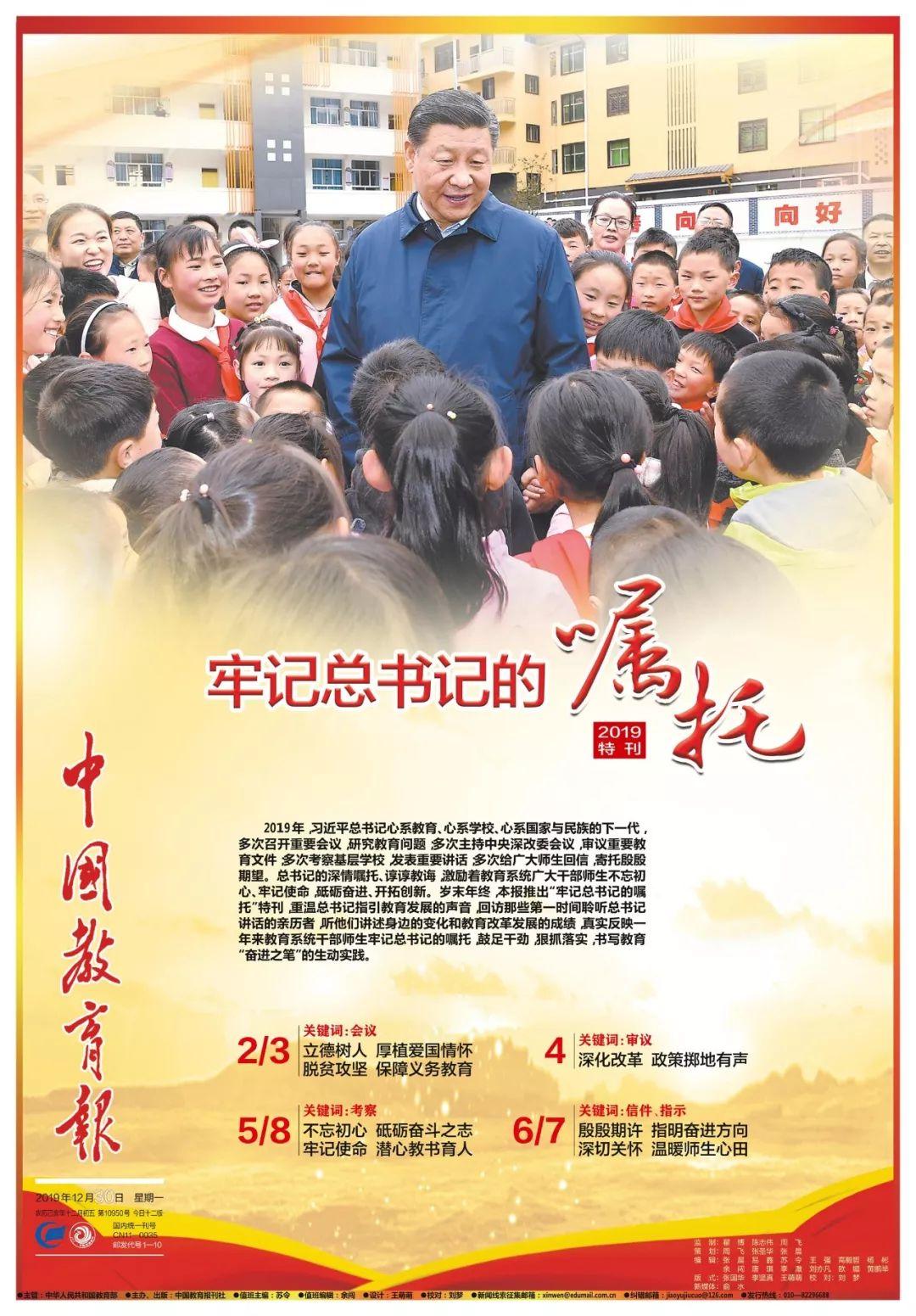 重温这一年,总书记指引教育发展